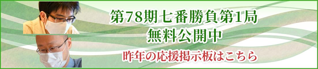 第78期七番勝負 開幕局 応援掲示板を無料公開中