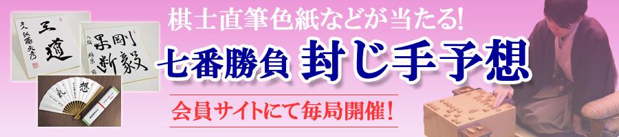 七番勝負 封じ手予想 会員サイトにて毎局開催!